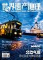 世界遗产地理·北欧气质(总第24期)