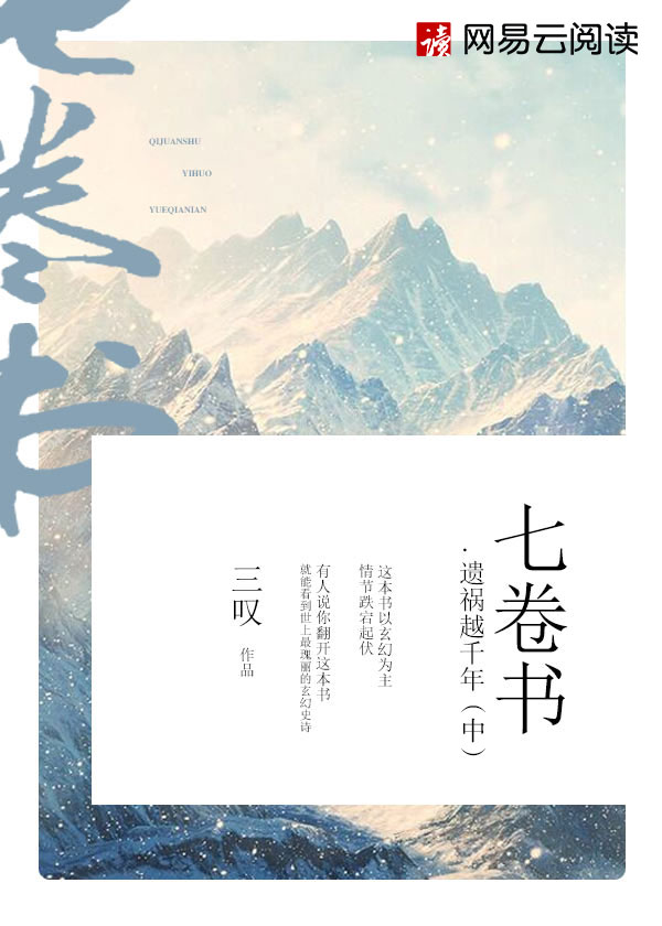 七卷书.遗祸越千年(中)