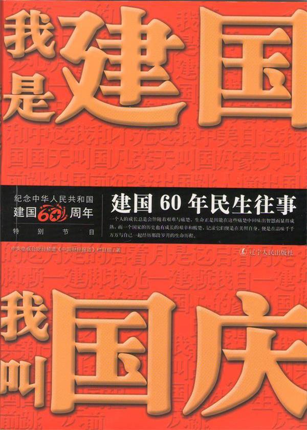 我是建国,我叫国庆:建国60年民生往事