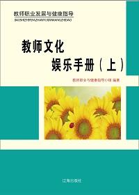 教师文化娱乐手册(上)