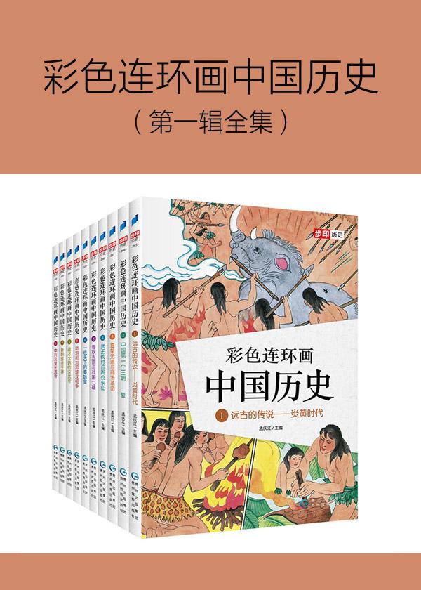 彩色连环画中国历史(第一辑全集)