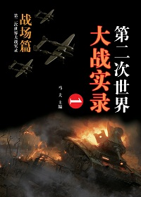 第二次世界大战实录·战场篇(一)