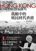 我眼中的殖民时代香港