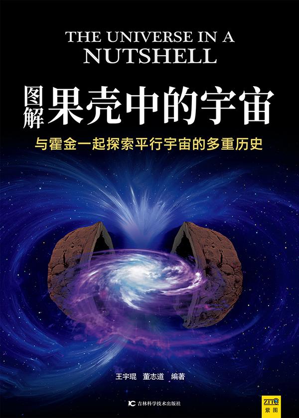 图解果壳中的宇宙
