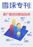 雪球专刊169期——地产股投资必备指南