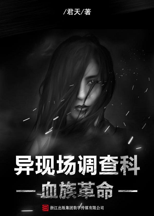 异现场调查科:血族革命