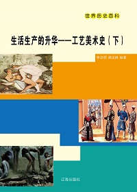 生活生产的升华:工艺美术史(下册)