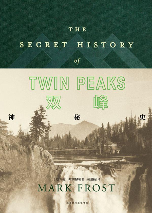 双峰:神秘史