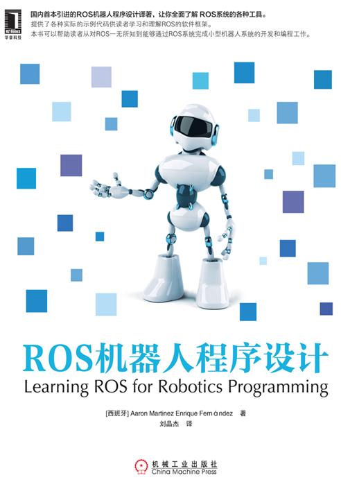 ROS机器人程序设计