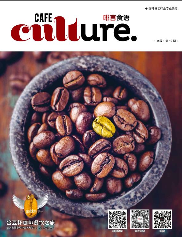 《Cafe Culture | 啡言食语》中文版 第10期