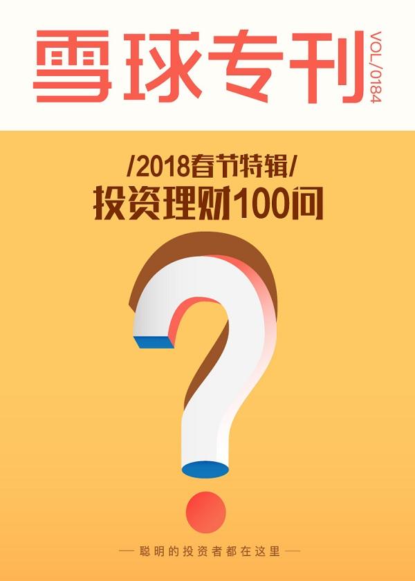 《雪球专刊》184期(2018春节特辑)——投资理财100问