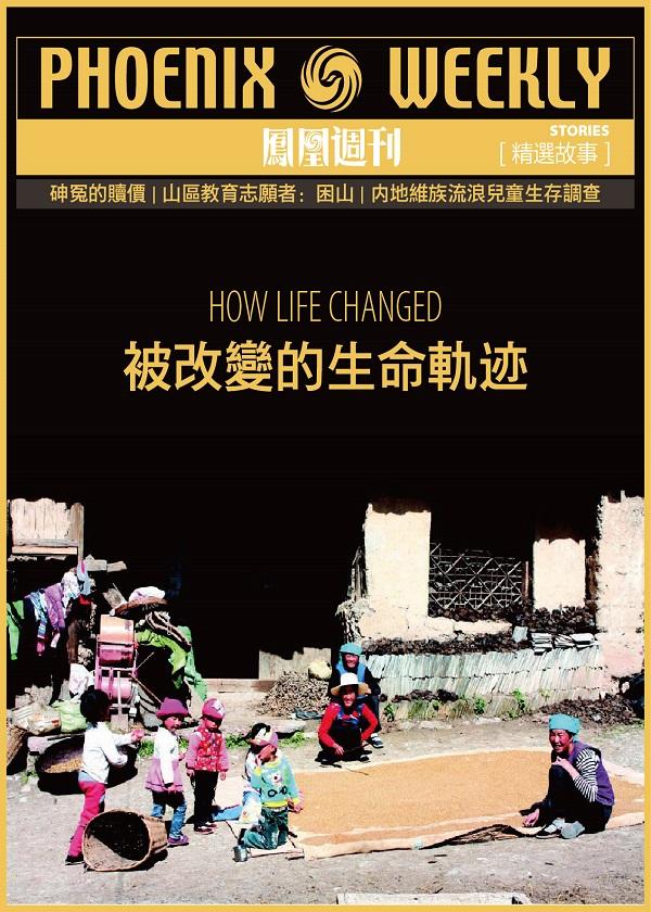 《凤凰周刊》:被改变的生命轨迹