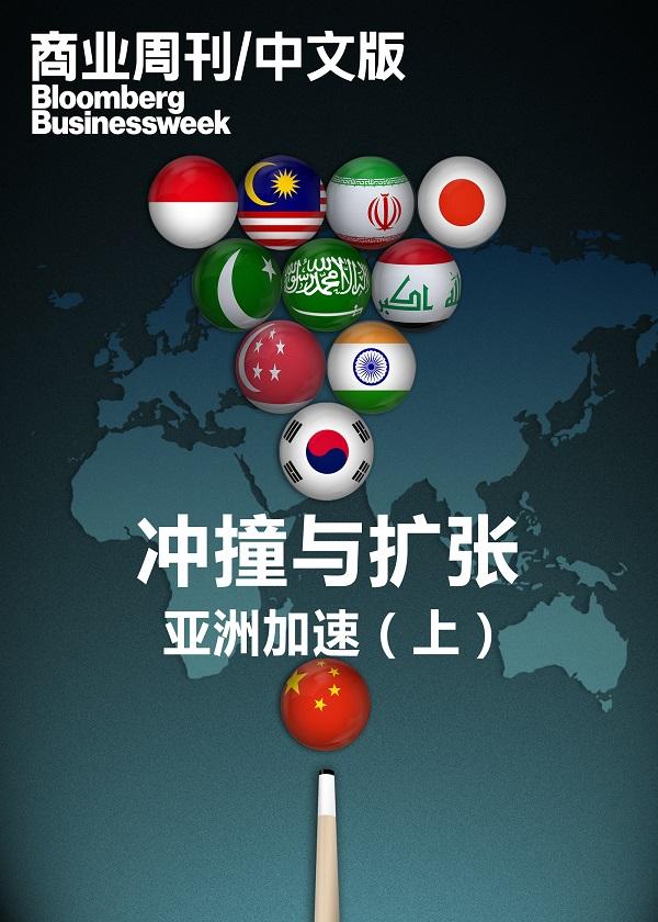 冲撞与扩张:亚洲加速(上)