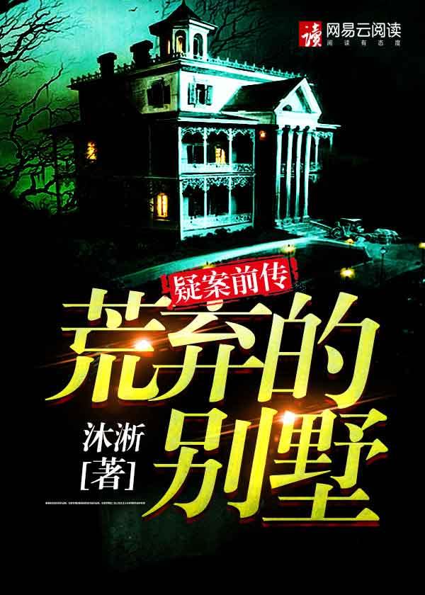 疑案前传——荒弃的别墅