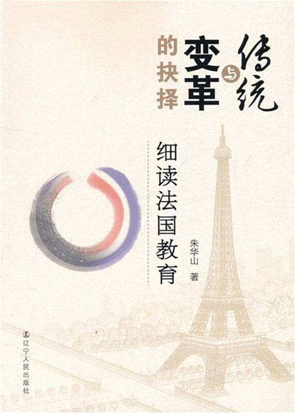传统与变革的抉择:细读法国教育