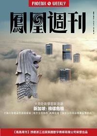 香港凤凰周刊·新加坡模式榜样危机