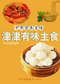 中华营养百味:津津有味主食