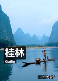 携程旅游微杂志-桂林
