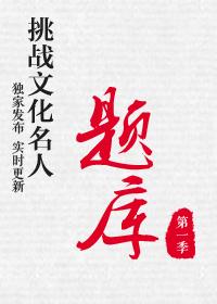 挑战文化名人:第11期题库