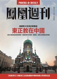 香港凤凰周刊·东正教在中国