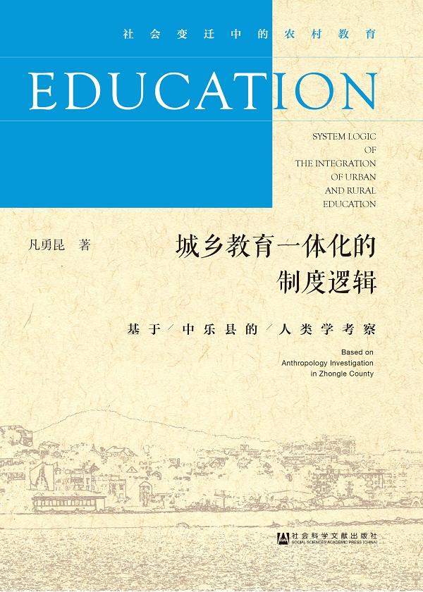 城乡教育一体化的制度逻辑