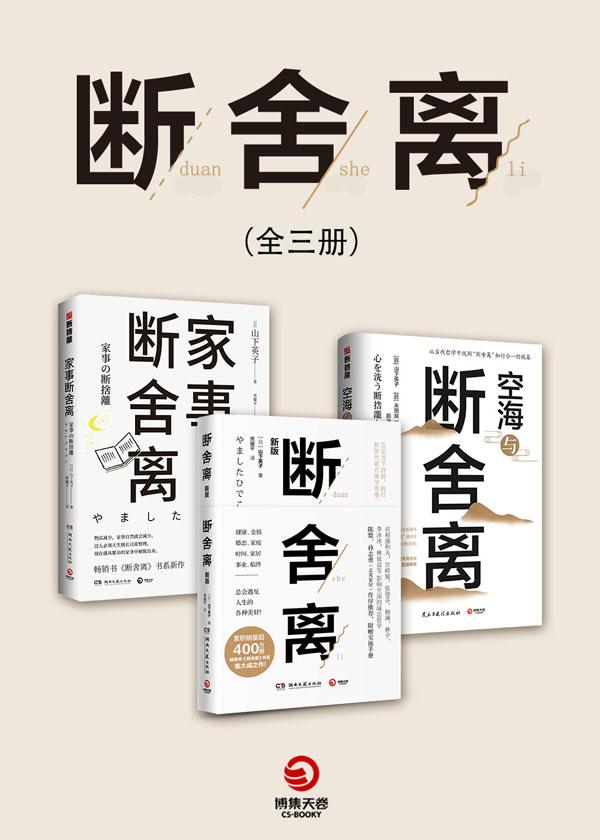 断舍离(全三册)