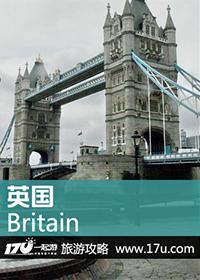 一起游旅游攻略-英国