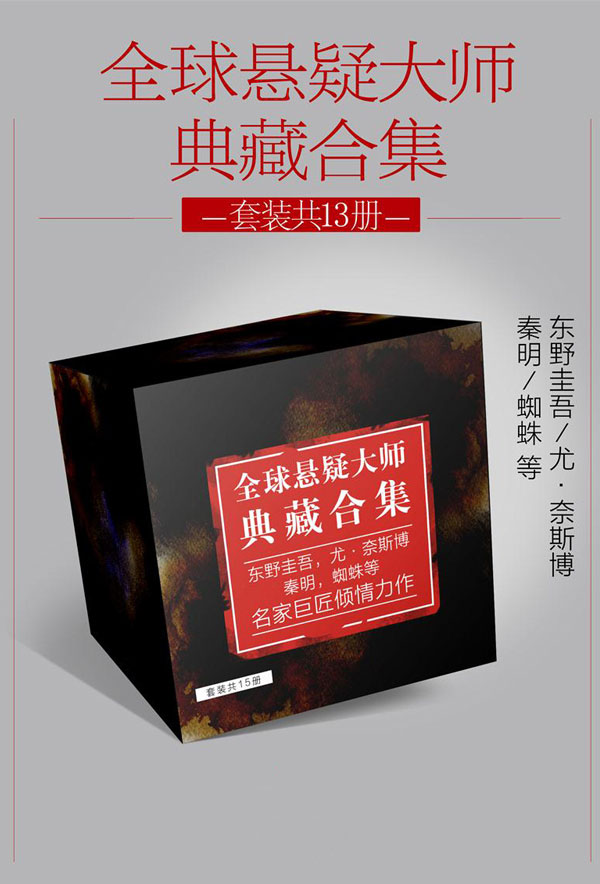 全球悬疑大师典藏合集(共13册)
