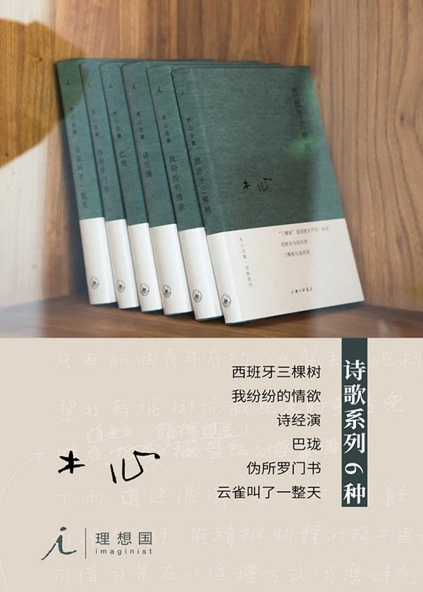 木心诗歌系列合集6册