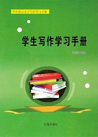 学生写作学习手册