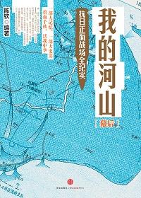 我的河山:抗日正面战场全纪实(幕后)