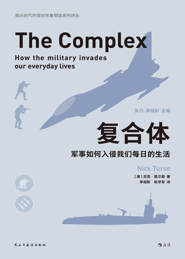 复合体:军事如何入侵我们每日的生活
