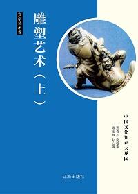 雕塑艺术(上)