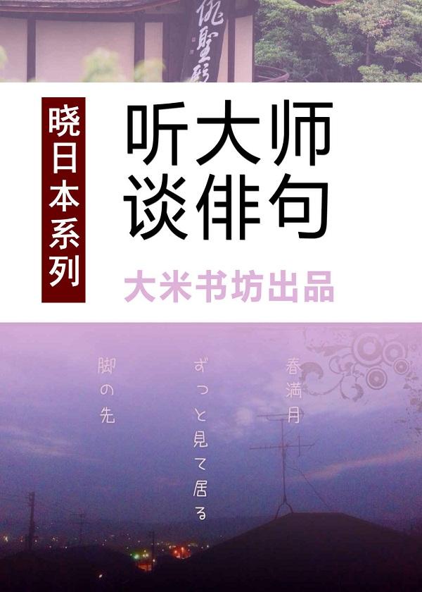晓日本系列之五:听大师谈俳句