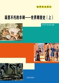 凝思不朽的丰碑:世界雕塑史(上册)