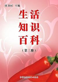 生活知识百科(第三册)