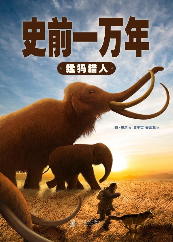 史前一万年3:猛犸猎人