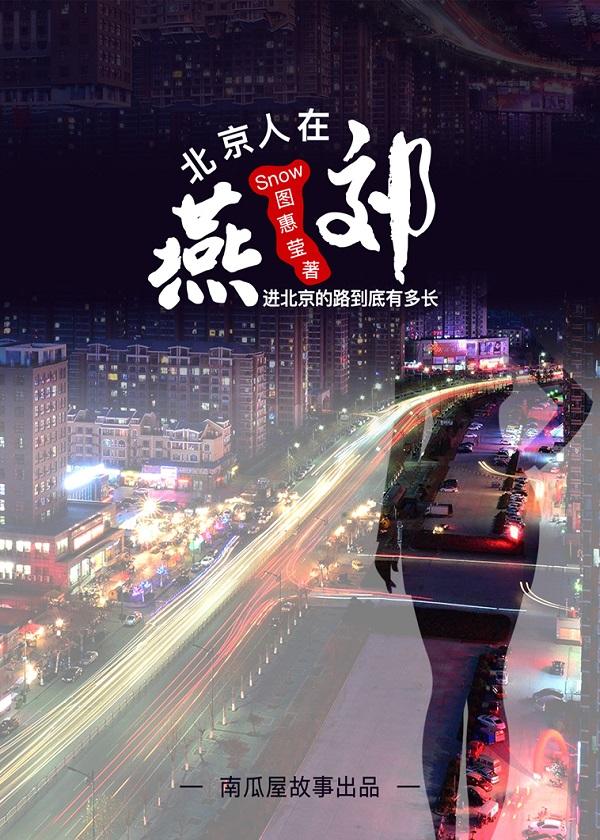 北漂人在燕郊:进北京的路到底有多长}