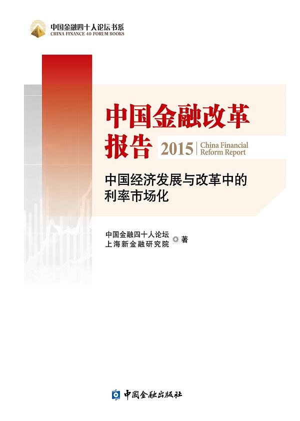 中国金融改革报告2015——中国经济发展与改革中的利率市场化