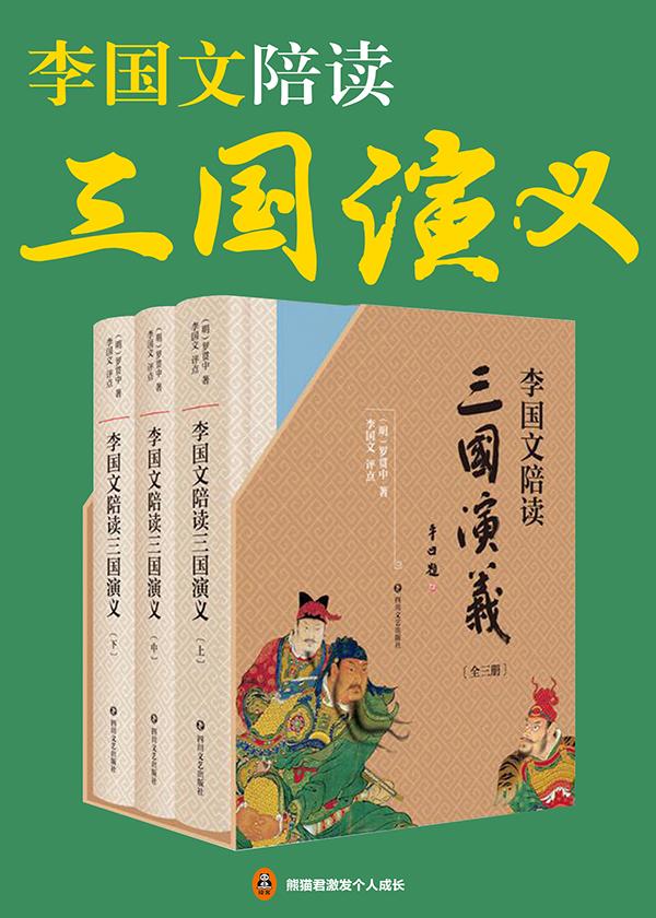 李国文陪读三国演义(全3册)