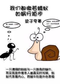 我们都微弱蝼蚁 如蜗行矩步
