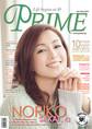 《prime》 2014年4月刊