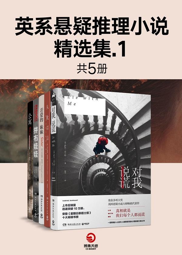 英系悬疑推理小说精选集1(共5册)
