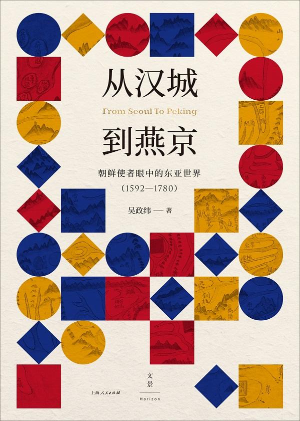 从汉城到燕京:朝鲜使者眼中的东亚世界(1592—1780)