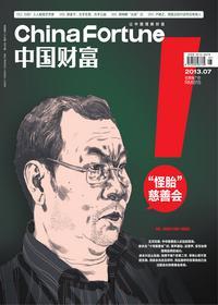 《中国财富》7月刊