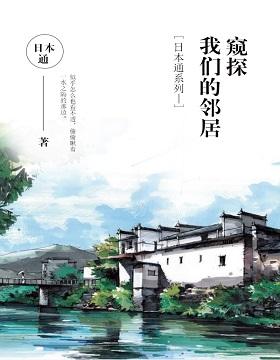 窥探我们的邻居(日本通系列)