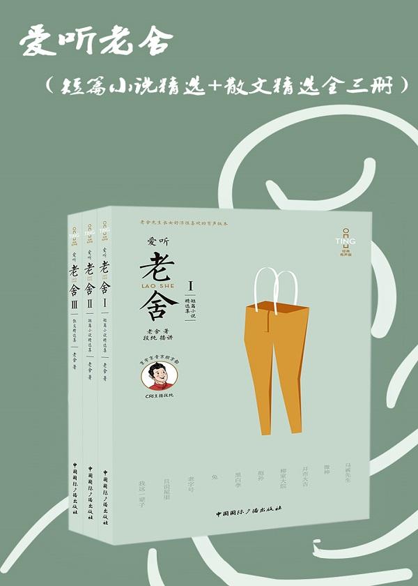 爱听老舍(短篇小说精选+散文精选全三册)