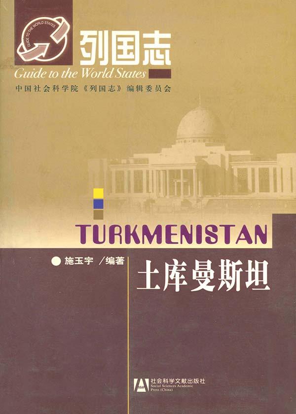 列国志·土库曼斯坦