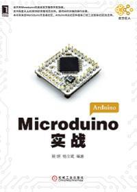Microduino实战