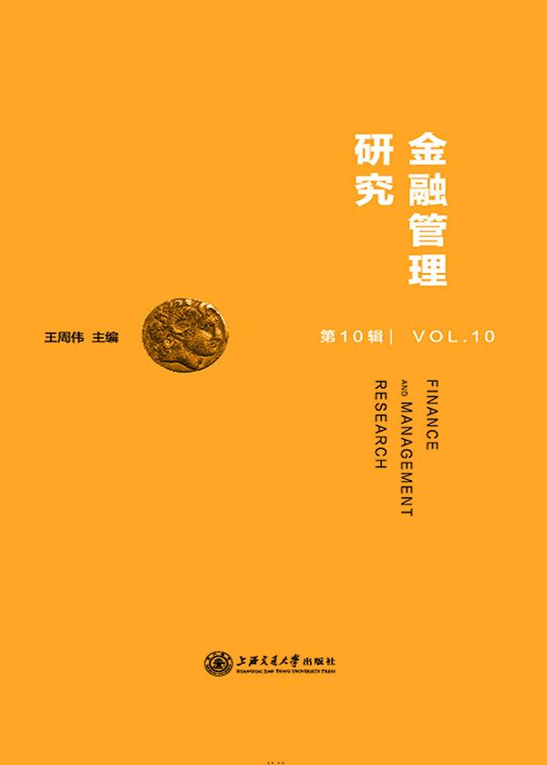 金融管理研究(第10辑)